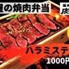 阪神尼崎 肉焼屋 - メイン写真: