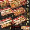九州寿司 寿司虎 Aburi Sushi TORA - 料理写真: