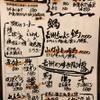 海鮮長州 - メイン写真: