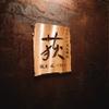 ワインと炭火串焼 銀座 荻 - メイン写真: