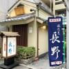 水たき 長野 - メイン写真: