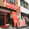 お肉一枚売りの焼肉店 焼肉とどろき - メイン写真: