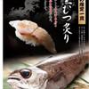 雛鮨 - 料理写真:3月限定一貫 「黒むつ炙り」