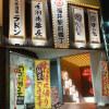 ぎょうざ酒場だいきち - メイン写真: