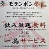 焼肉モランボン - メイン写真: