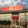 中国酒家 成 - メイン写真: