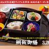 和食と鉄板料理 美くに - メイン写真: