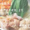 串焼 博多 松介 - メイン写真: