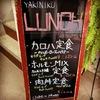 ホルモン焼道場 蔵 - メイン写真:
