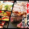焼肉ホルモン 神田商店 - メイン写真: