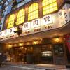 新日本焼肉党 - 外観写真:東日本橋駅B4出口より徒歩29歩