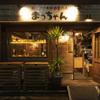 お好み焼き・鉄板 まっちゃん - メイン写真: