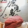 炭火焼肉ホルモン 横綱三四郎 - メイン写真: