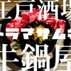 江戸酒場 牛鍋屋 虎正宗 - メイン写真: