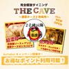 完全個室ダイニング The Cave - メイン写真: