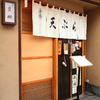 天ぷら豊樹 - 外観写真: