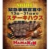 Japanese x Italian BARU HAMAKIN - メイン写真:
