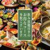 全席個室 居酒屋 九州料理 かこみ庵 - メイン写真: