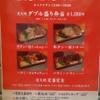 亀戸ホルモン - その他写真:ダブル盛り弁当