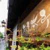 温石 左近太郎 - メイン写真: