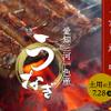 一色産地焼き鰻 福乃城 - メイン写真: