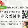 鮨アカデミー - メイン写真:
