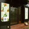 """くらち - 外観写真:古都、京都をイメージした""""大人の隠れ家"""""""