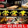個室×鉄板居酒屋 鉄神 - メイン写真: