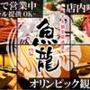 おすすめ海鮮と和牛 個室居酒屋 魚龍 - メイン写真: