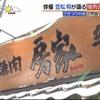 焼肉 房家 - 料理写真:2021年4月16日、日本テレビ系「スッキリ」で西日暮里本店が紹介されました。 若手俳優の笠松将さん、人気芸人ラランドのサーヤさんにご来店頂きました。