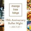マンゴツリー東京 - 料理写真: