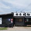 麺房 昭和呈 - 外観写真: