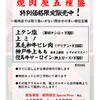日本橋イタダキ - 料理写真:期間限定肉盛