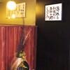 食彩和牛しげ吉 - 内観写真:入り口エントランス