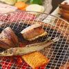 民家おにわ - 料理写真:干物炭焼き