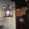 聚中縁餃子 - 内観写真:可愛らしい照明
