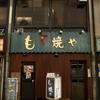 もじ焼や - 外観写真:JR神田駅東口から徒歩23秒 おしゃれな看板が目印☆