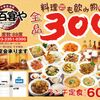 三百宴や - 料理写真:アクセス簡単な四ッ谷駅からすぐ