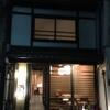 旬菜 いまり - 外観写真:京町家です。