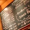 Aux delices de dodine - 内観写真:黒板メニュー  このほかにもグランドメニューとして多数料理ご用意しております。