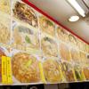 黄金の福ワンタン まくり - 内観写真:ズラリと壁一面に写真付のメニューが並ぶ。しかもそのほとんどが500円台という驚きの価格。