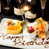 プリマロッソ - 料理写真:お誕生日や記念日に…サプライズはおまかせください☆メッセージプレート無料です!