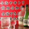 やきとり山鳥 - 料理写真:オリジナルブランドの日本酒、焼酎ご用意しております!