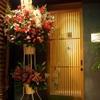旬野菜 和料理 いし井 - 外観写真:外観