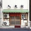 大舷 - 外観写真:昔ながらの江戸前鮨店です。どうぞお気軽にご来店ください。