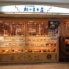 鮪小屋本店 - 内観写真:名古屋駅すぐサンロード地下街