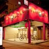 中華そば ふじい - 内観写真:赤い看板が目印です!