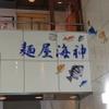 麺屋海神 - 内観写真:1階エントランス