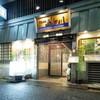 四国三郎 よしの川 - 外観写真: