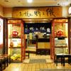 蛸之徹 - 内観写真:☆マルビル店☆目印はタコの大きい看板です!ぜひお越しください♪